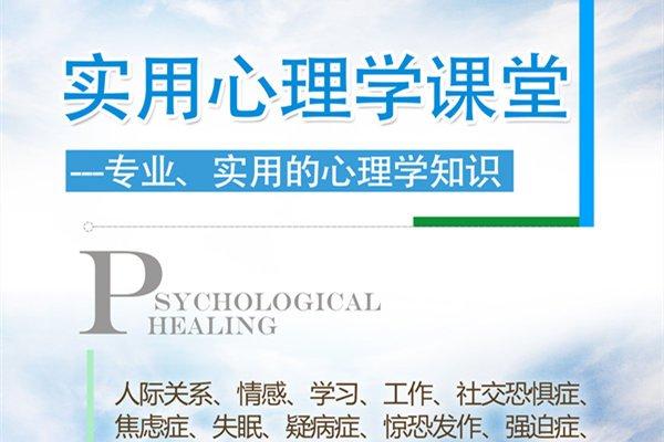 专业和实用的心理学知识