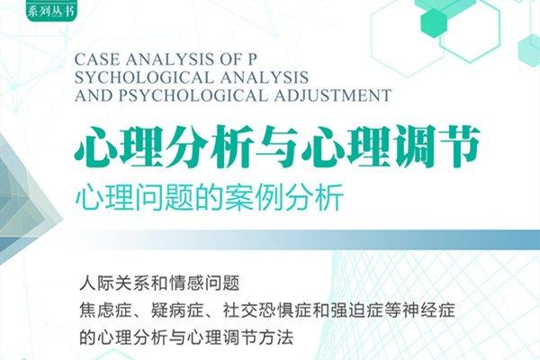 心理分析与心理调节