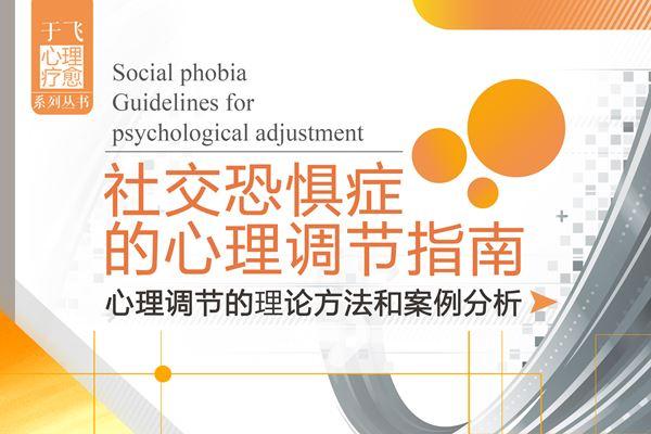 社交恐惧症的心理调节指南