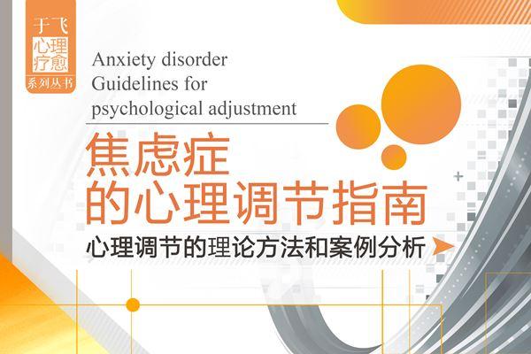 焦虑症的心理调节指南